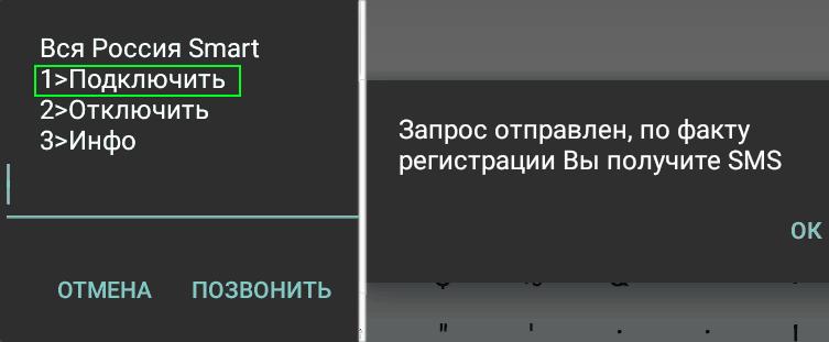домашний регион мтс подключение услуги вся россия смарт