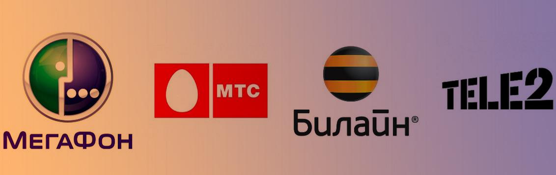 мобильный перевод теле2 сравнение