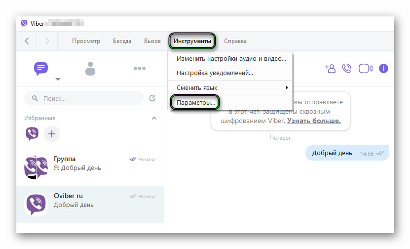 Пункт Параметры в Viber на компьютере