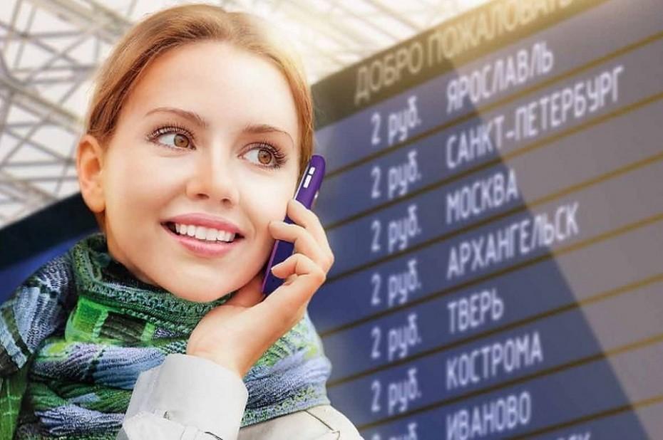 Стоимость в поездках по России услуги билайн будь как дома