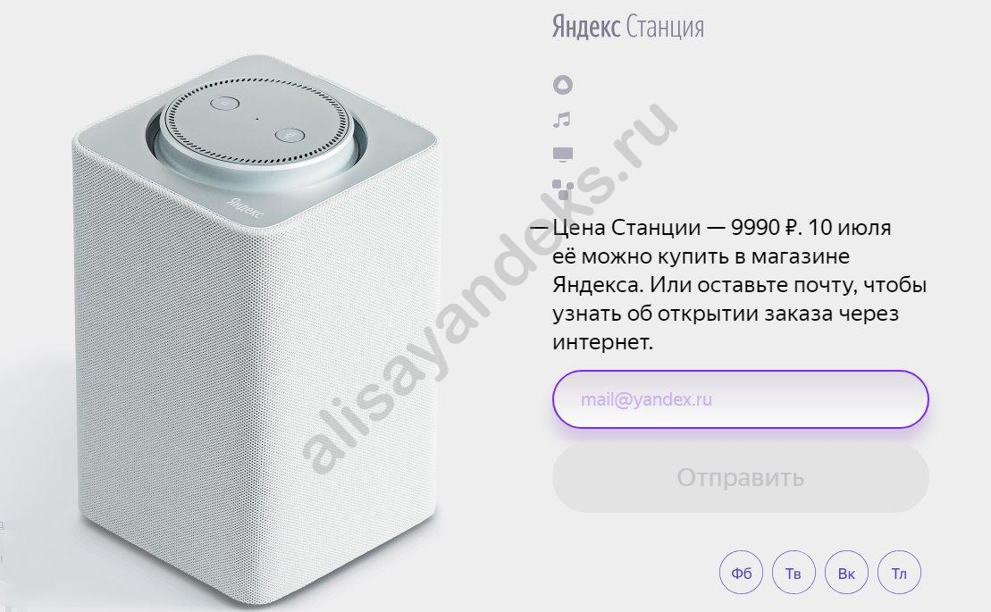 Начало продаж Яндекс. Станции