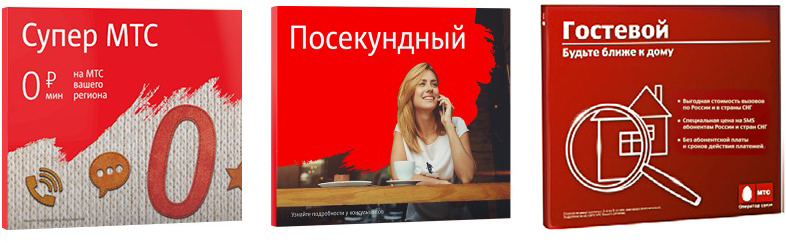 мтс тарифы красноярск без абон платы