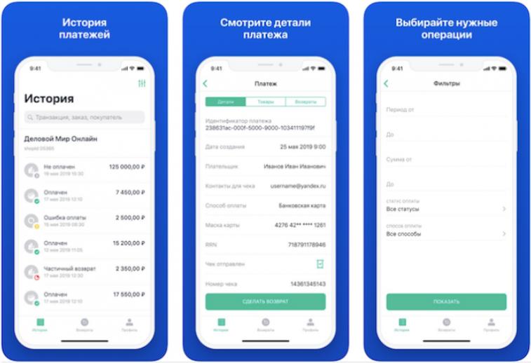 Компания Яндекс запустила мобильное приложение Яндекс. Касса