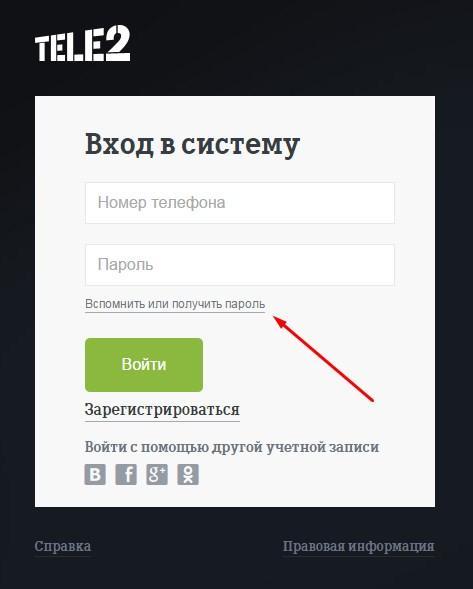 : как узнать на кого зарегистрирован номер телефона теле2