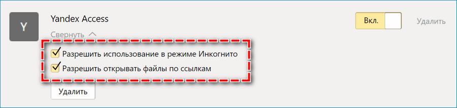 Функции Yandex Access