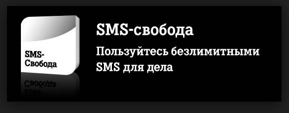 СМС Свобода теле2
