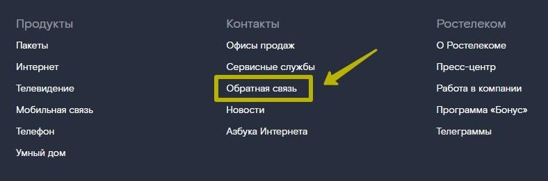 Номер горячей линии Ростелеком бесплатный телефон техподдержки