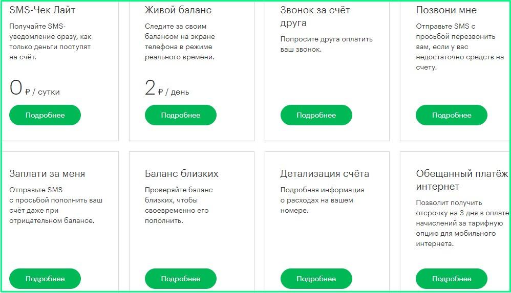 список услуг мегафон