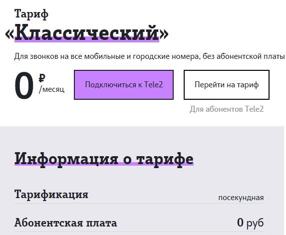 тарифы теле2 смоленск классик