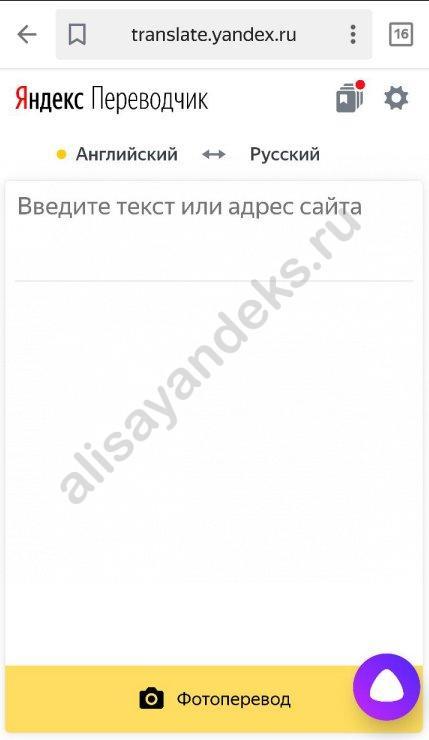 Навык «Алиса переводчик» от Яндекс