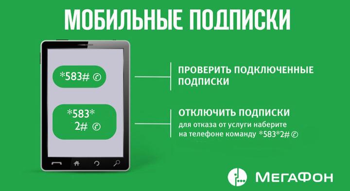 проверка подключенных услуг на мегафон