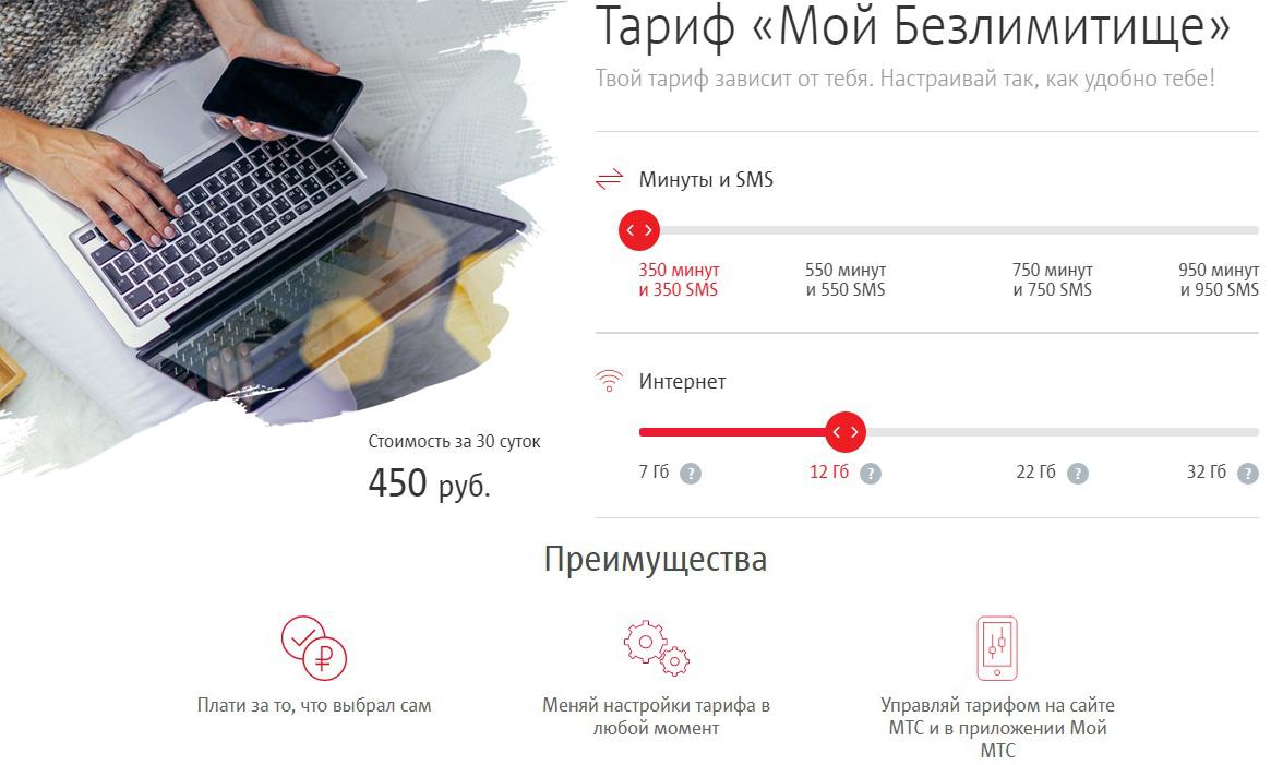 мтс тарифы санкт петербург безлимитище