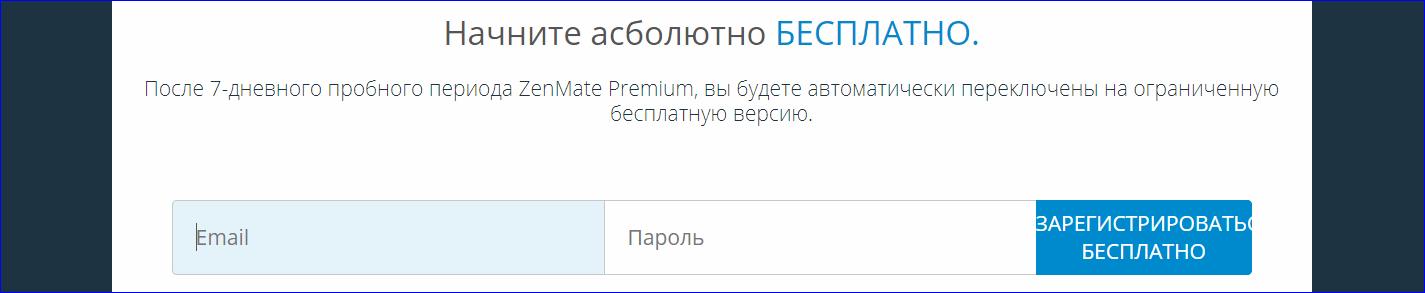 Зарегистрируйтесь в ZenMate