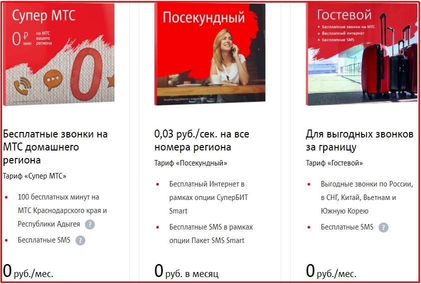тарифы мтс краснодарский край без абон платы