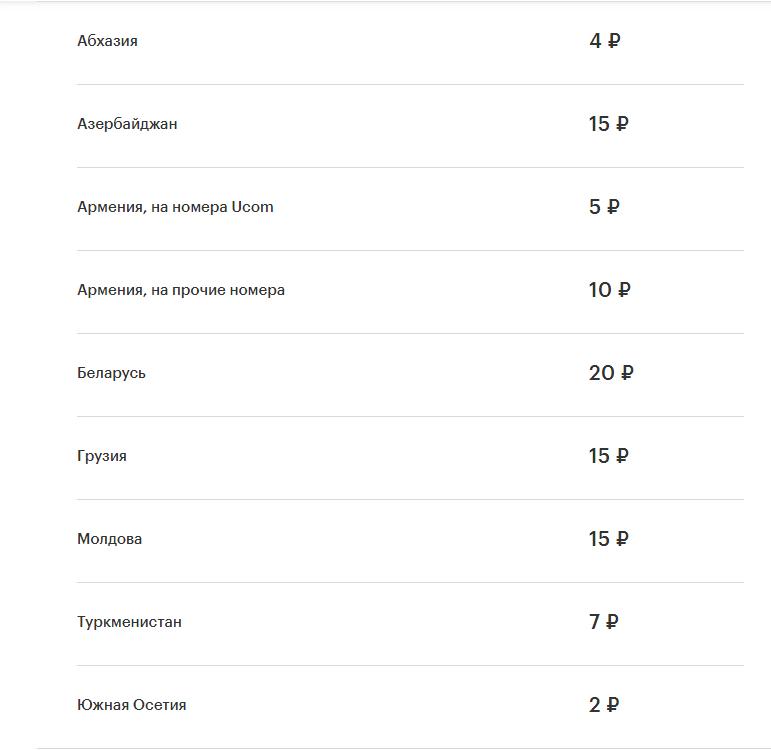 цены на звонки на линейке теплый прием от мегафон для томской области