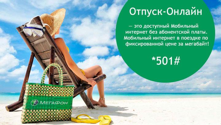 услуга мегафон отпуск онлайн