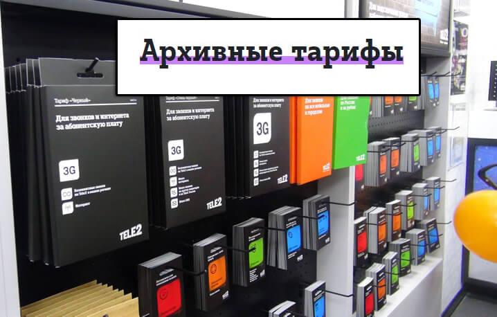 тарифы теле2 великий новгород архив