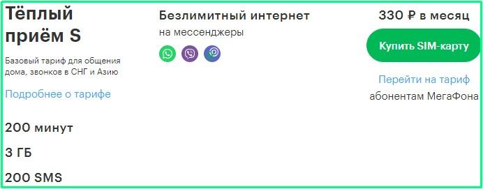 теплый прием с от мегафон для хабаровского края