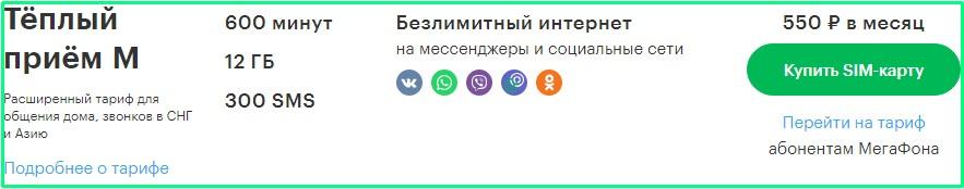 тарифы мегафон саратов - теплый прием м