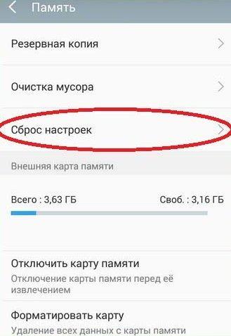 Как исправить ошибку android process acore