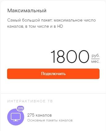 Тарифы Ростелеком на телевидение в 2019 году