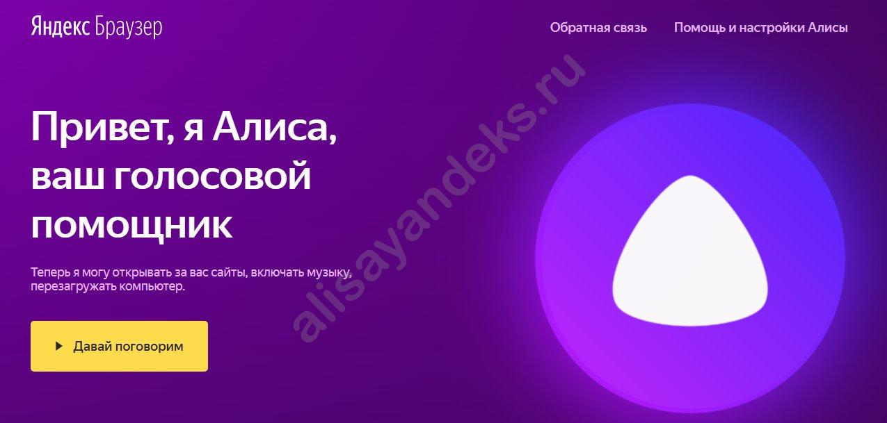Кто озвучивал Алису Яндекс: история
