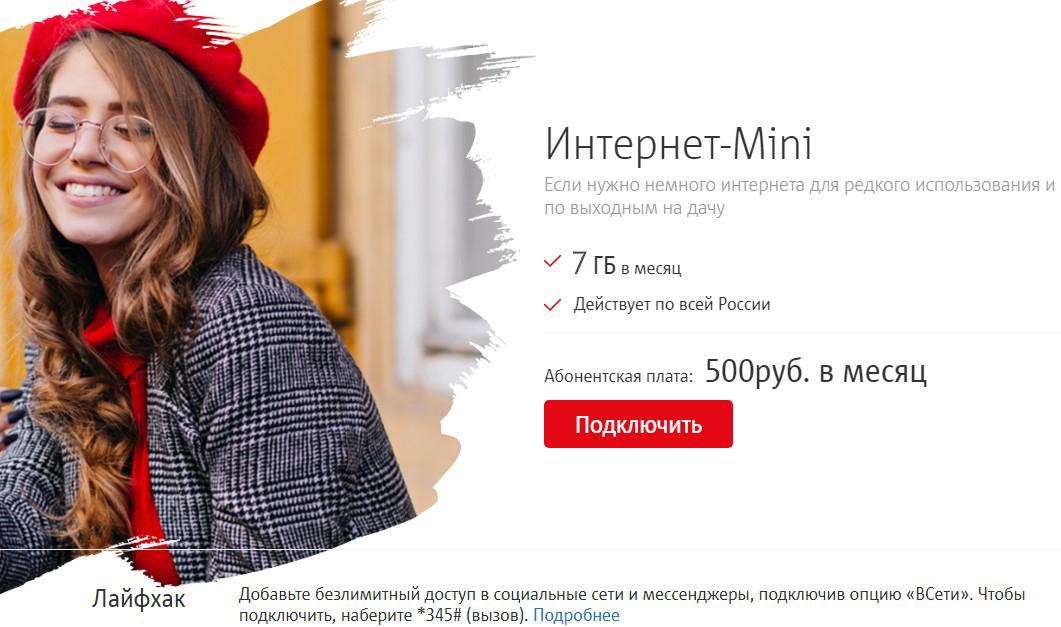 мтс интернет мини