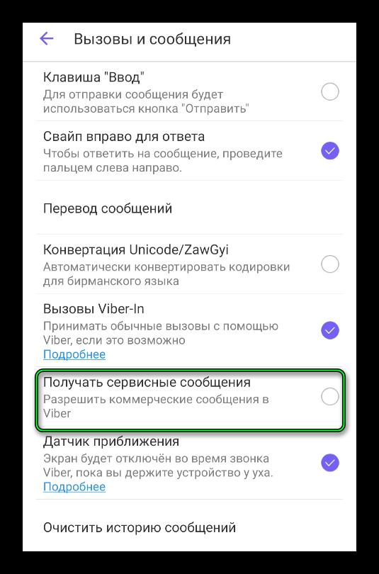 Пункт Получать сервисные сообщения в настройках Viber