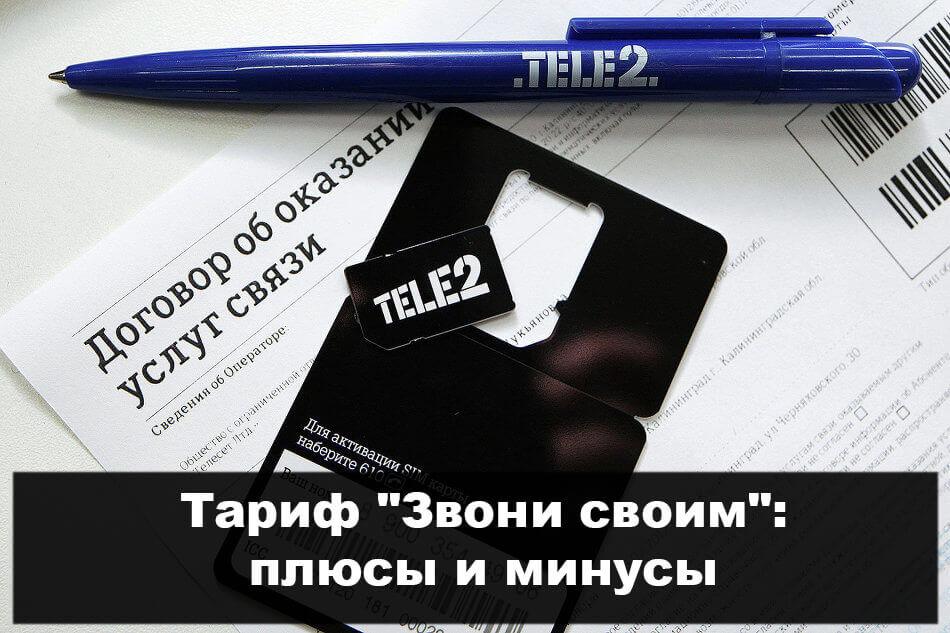 тариф звони своим теле2 плюсы и минусы