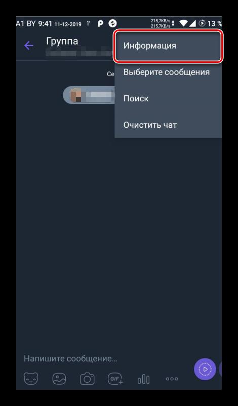 Пункт меню Информация