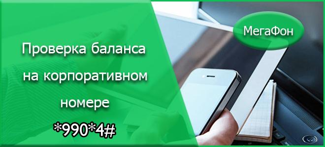 проверка баланса на корпоративном номере мегафон