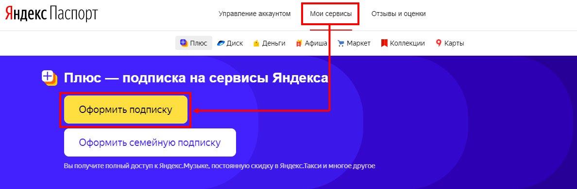 Как слушать Яндекс Музыку бесплатно?