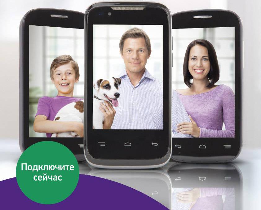семья от мегафон