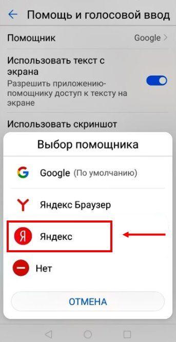 Как поставить Алису вместо Гугл Ассистента