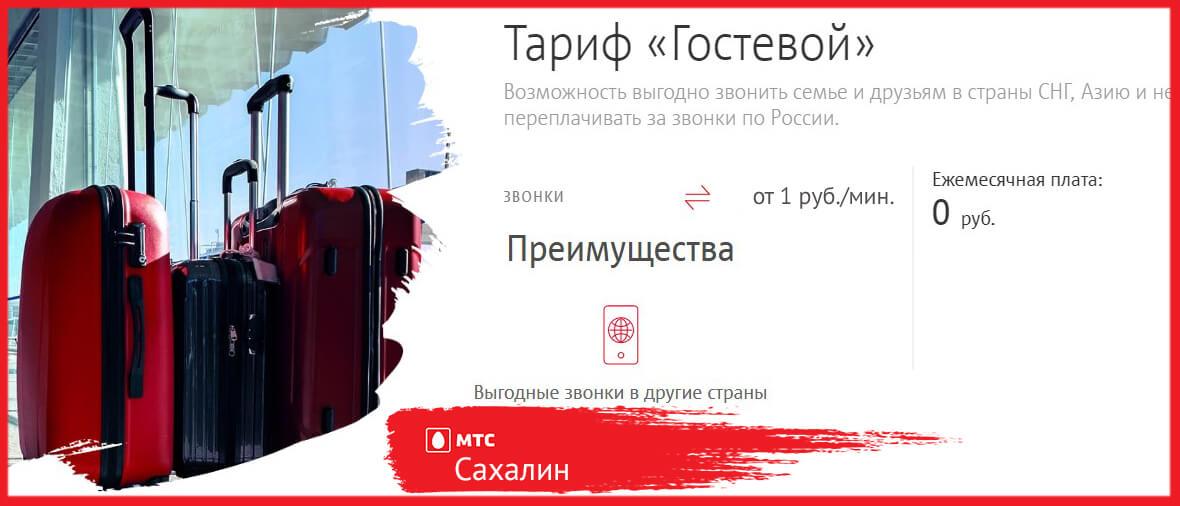 тарифы мтс сахалинская область - гостевой