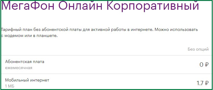 мегафон онлайн корпоративный в краснодарском крае