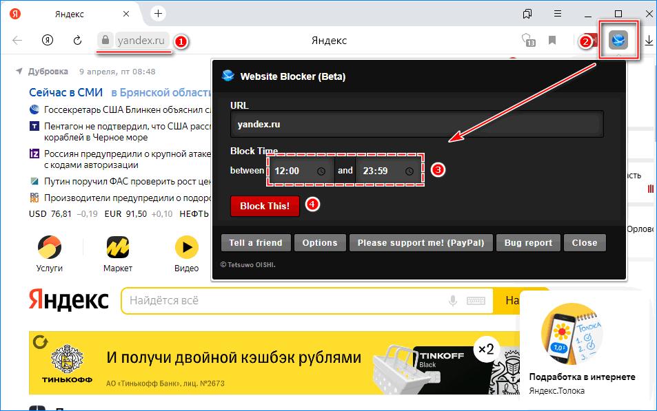 Блокировка сайта с помощью Website Blocker