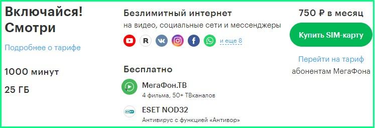 включайся смотри - тариф мегафон для хабаровского края