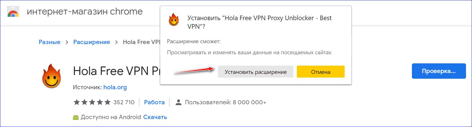 Подтвердите установку Hola VPN в Yandex Browser