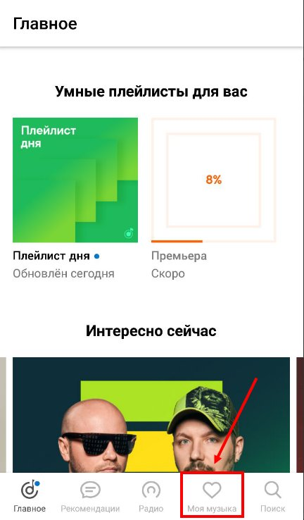 Как отключить Яндекс Плюс: отмена подписки