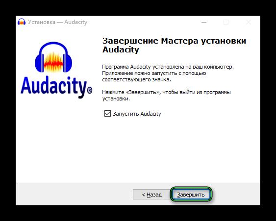 Завершение установки Audacity