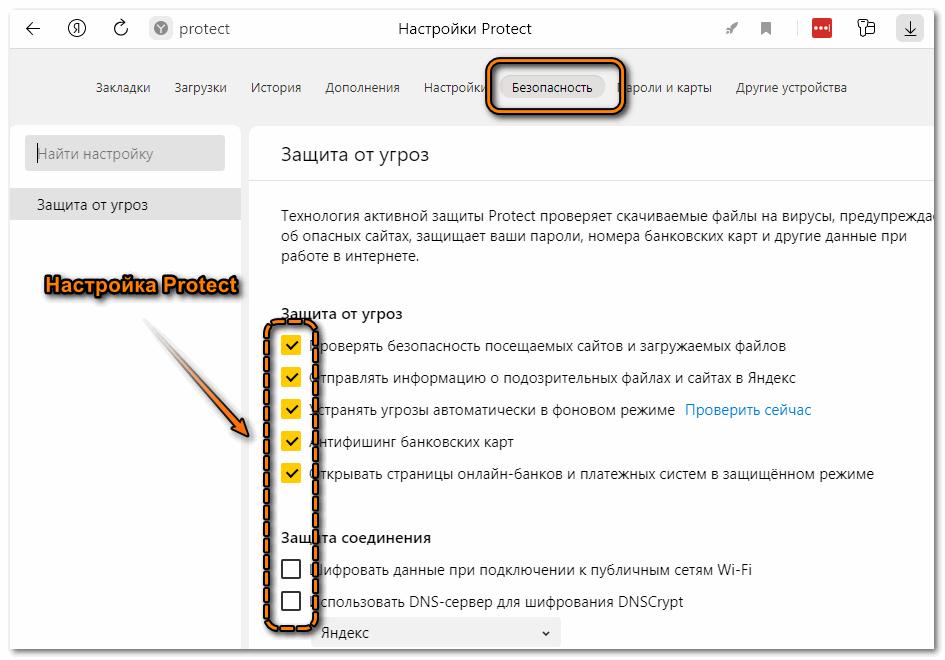 Настройка Protect в Яндекс браузере