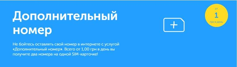 Дополнительный номер Киевстар: описание и заказ услуги