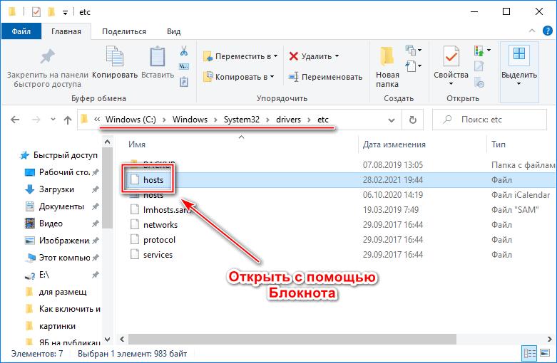 Поиск файла hosts в системе Windows