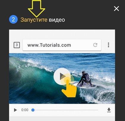 Как скачать видео на телефон андроид